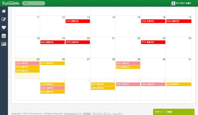 fm_calendar_02.png