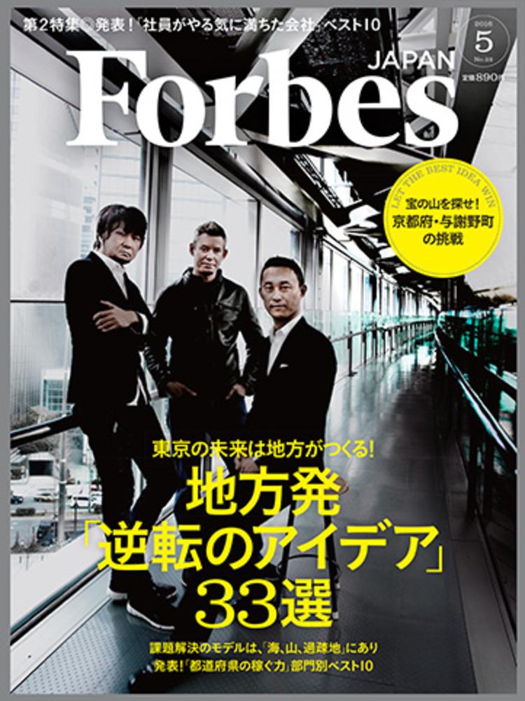 Forbes201605.jpg