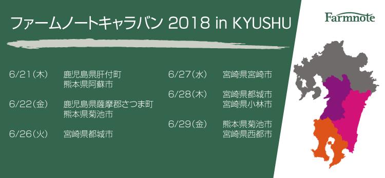 kyushu_banner02.png
