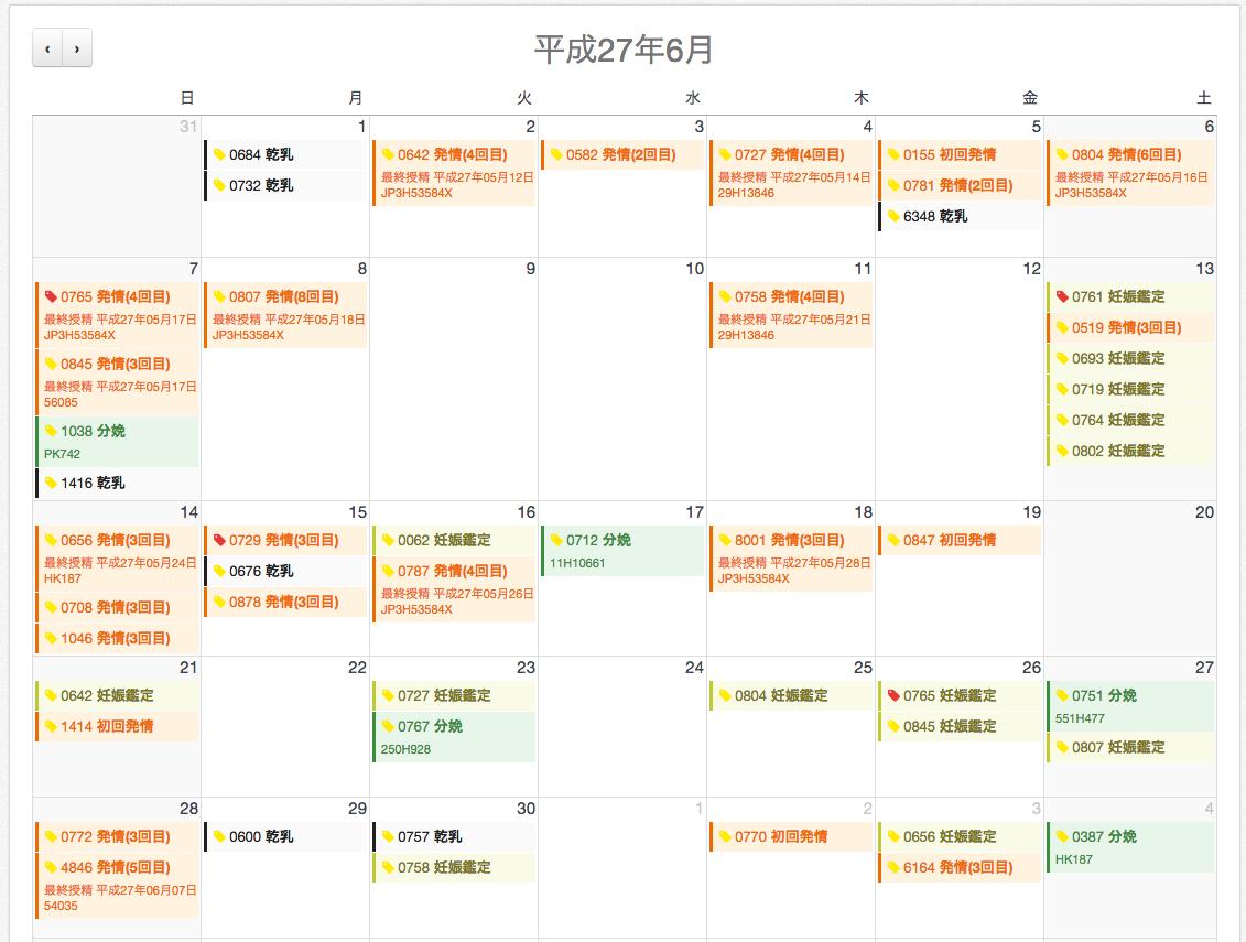 カレンダーのデザイン改善